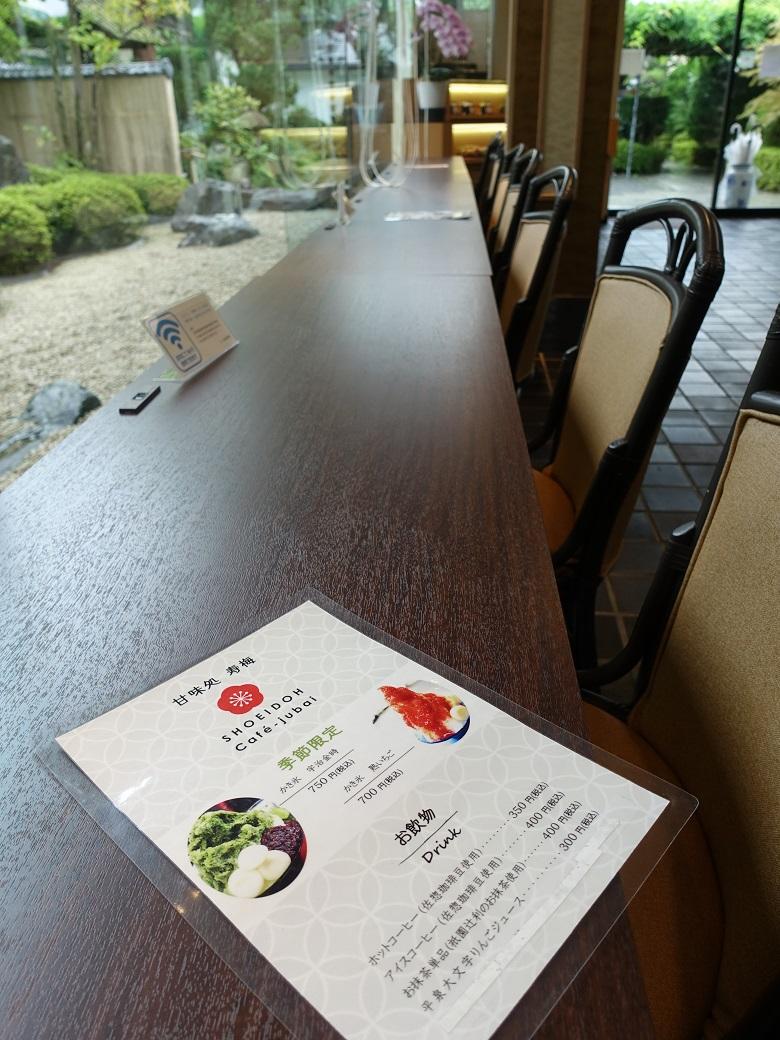 松栄堂カフェ