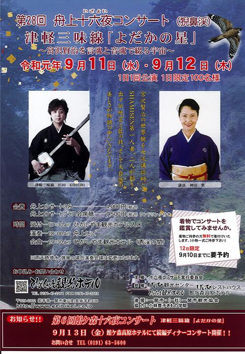十六夜コンサート