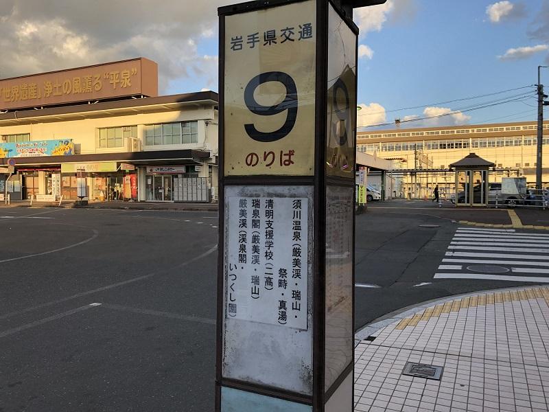 一ノ関駅厳美渓乗り場