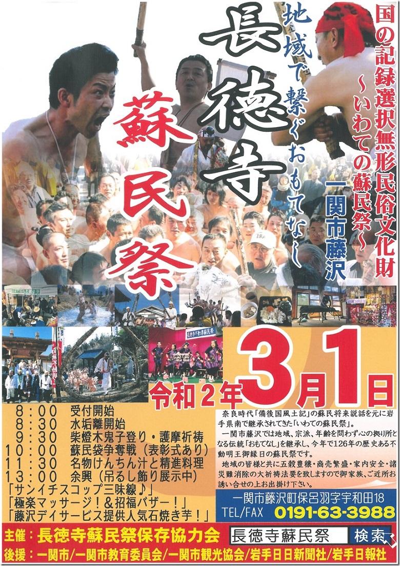 長徳寺蘇民祭